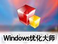 Windows优化大师 7.99